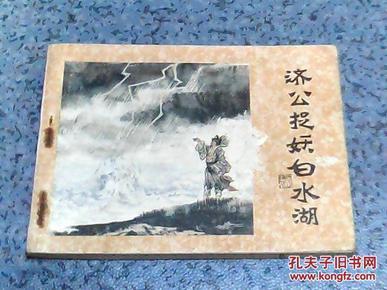 济公画传(6)济公捉妖白水湖.(1版1印)