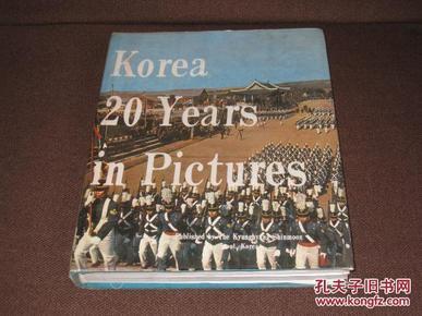 韩国建国20周年大画册      (1948-1968)8开精装大型画册,1968年出版,530页,英文和韩文两种文版