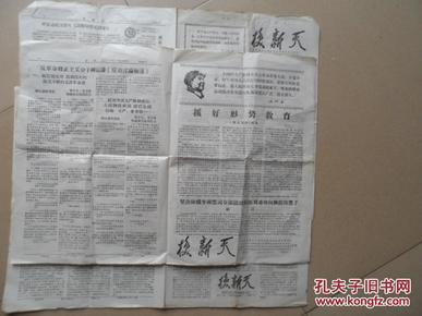 文革1967年报纸《换新天》三张