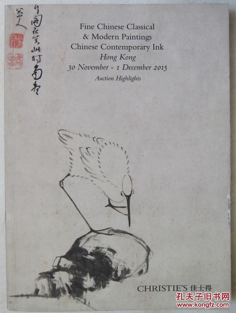 香港佳士得2015秋拍 中國近現代古代書畫當代水墨精品選輯 41件圖片