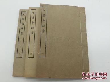 四部丛刊《玉台新咏集》
