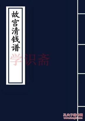 故宫清钱谱(复印本)