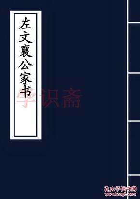 左文襄公家书(复印本)