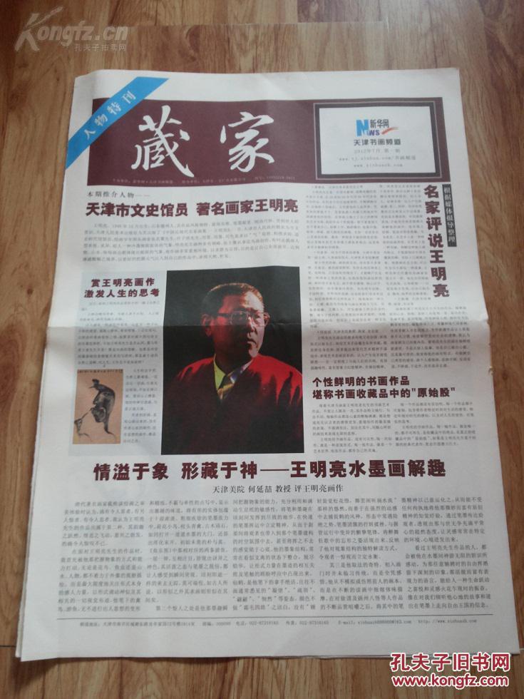 艺术报刊创刊号:2012年【藏家】创刊号带创刊词,及第一期,第二期(四开