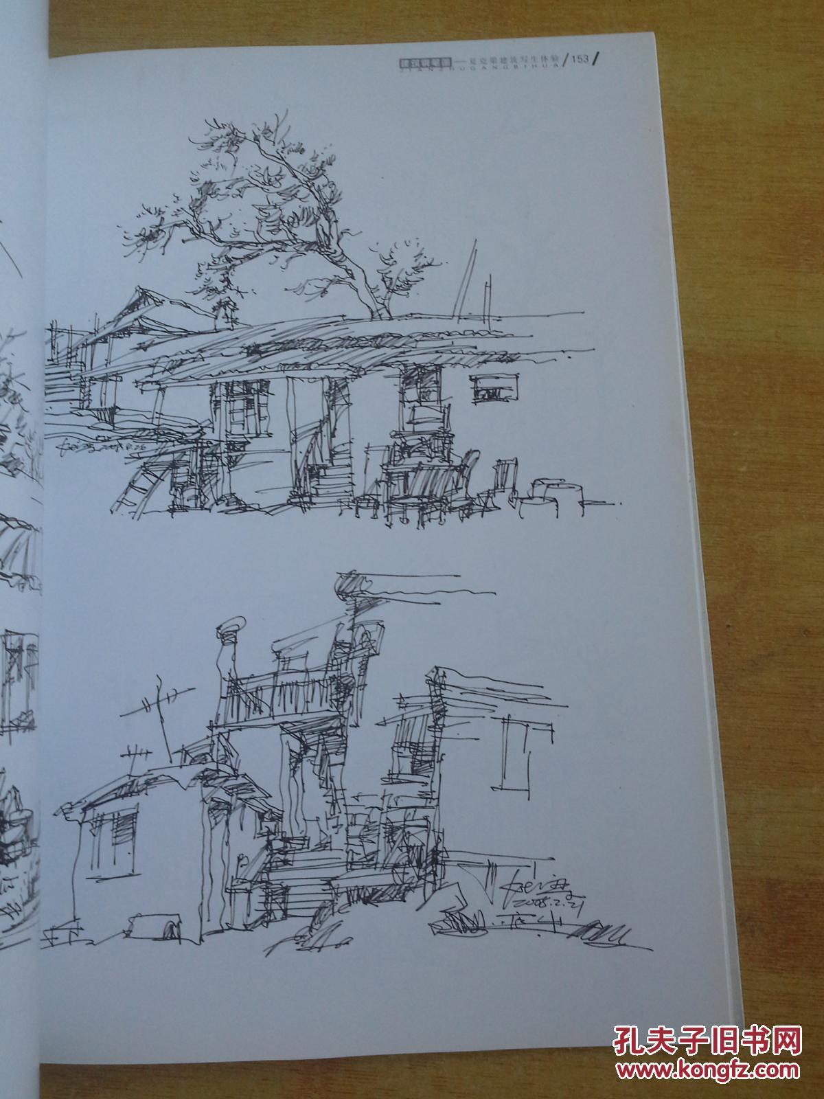 建筑钢笔画 夏克梁建筑写生体验