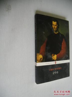 韩文原版  马基雅维利 《君主论》