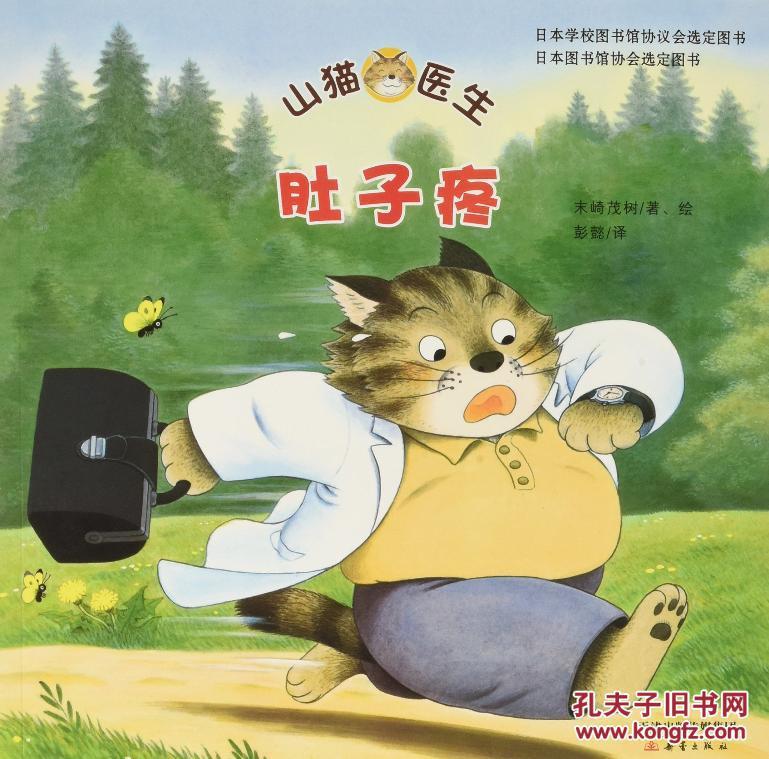 肚子疼-山猫医生