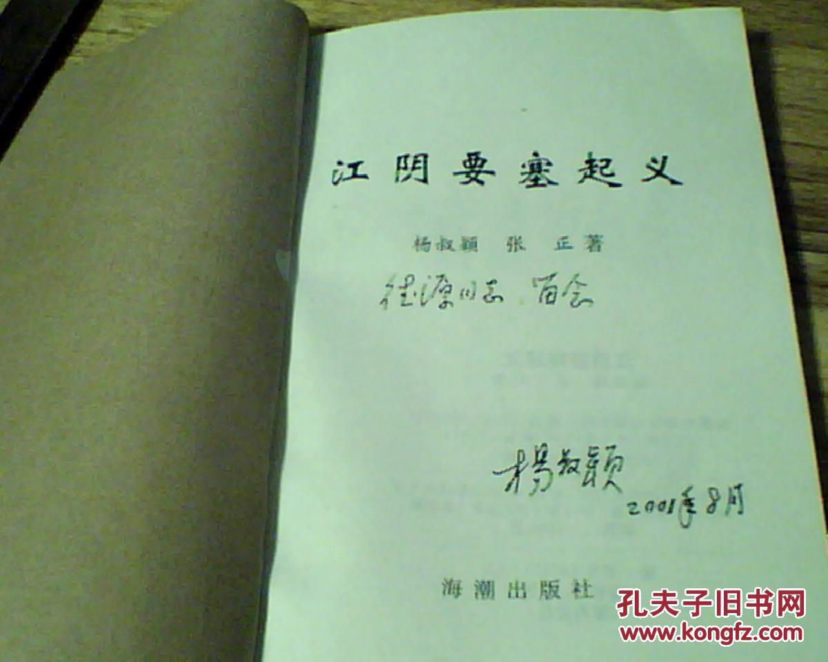 江阴要塞起义(杨叔颖签名本) 有笔画