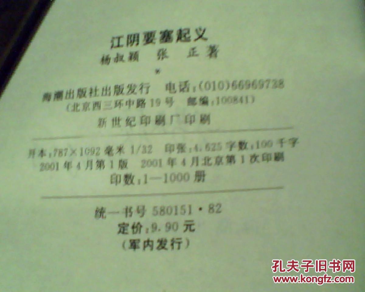 江阴要塞起义_江阴要塞起义(杨叔颖签名本) 有笔画