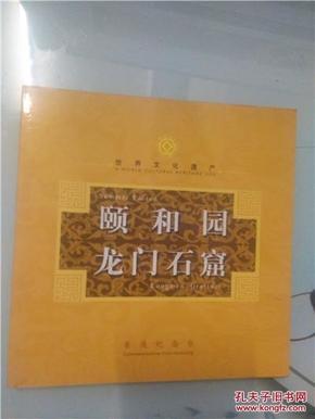世界文化遗产颐和园.龙门石窟普通纪念币5元两枚 有收藏证