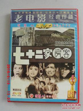 dvd 俏佳人 老电影经典珍藏 七十二家房客 【粤语对白