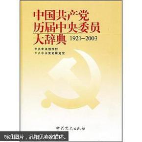 中国共产党历届中央委员大辞典(1921-2003)【原盒装 未开封 大16开 精装】