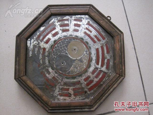 【图】清代阴阳鱼八卦镜,尺寸24.5*23.5cm_价格:300.