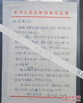 原海关总署副署长  宿世芳  2003.年信札一页    致原天津海关姚关长 933
