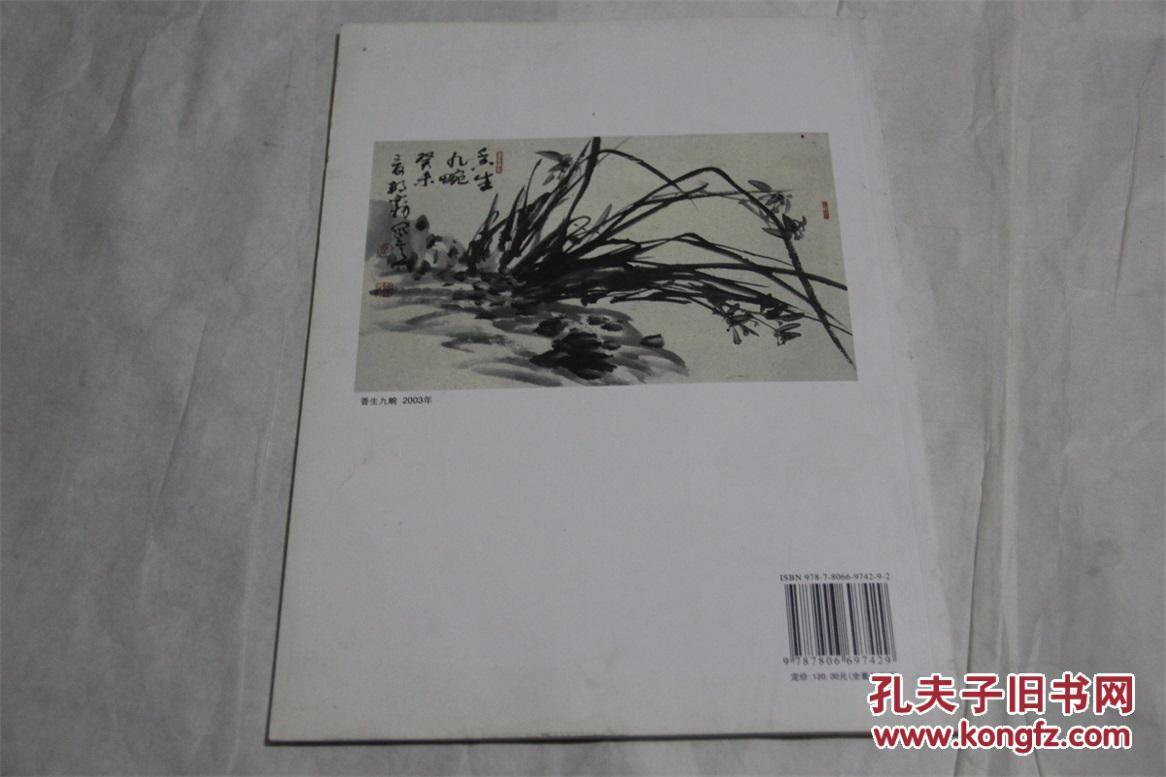 【图】郝邦义画集(中国书画名家精品系列)图片
