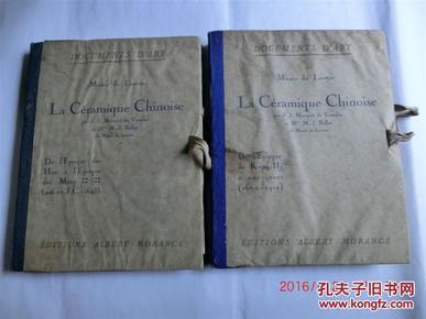 【现货 包邮】《卢浮宫藏中国瓷器》1922年初版  两卷全 瓷器图片汉至明代40幅+清代44幅 套色印制   LA CERAMIQUE CHINOISE