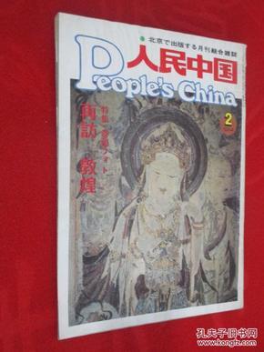 人民中国·日文版      1994年第2期