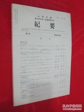 永原学园    纪要  第15号    日文版