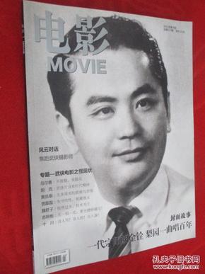 电影     2011年第4期