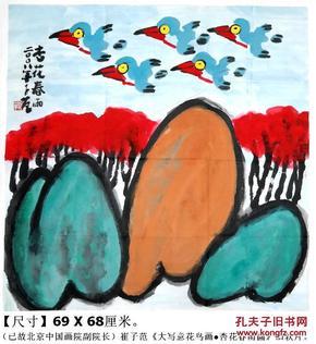 """已故北京中国画院副院长◆崔子范《2008年绘大写意花鸟画●杏花春雨图》旧软片◆现代""""京津画派""""手绘名人字画◆"""