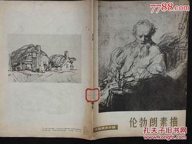 78年人美版《伦勃朗素描》
