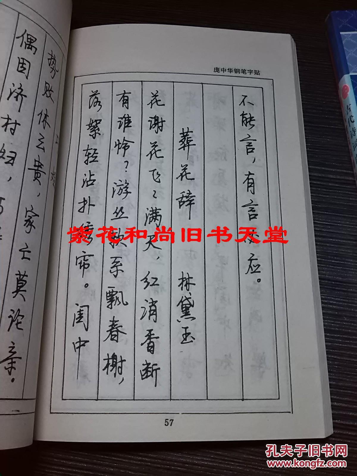 古代诗词曲钢笔字帖书法精品系列 庞中华 三本