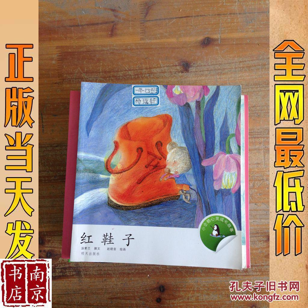 【图】红鞋子_价格:3.00图片