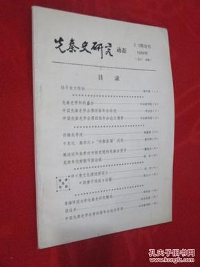 先秦史研究动态  1989年第2、3期合刊