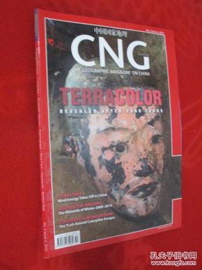 中国国家地理 ·英文版     2010年第4期