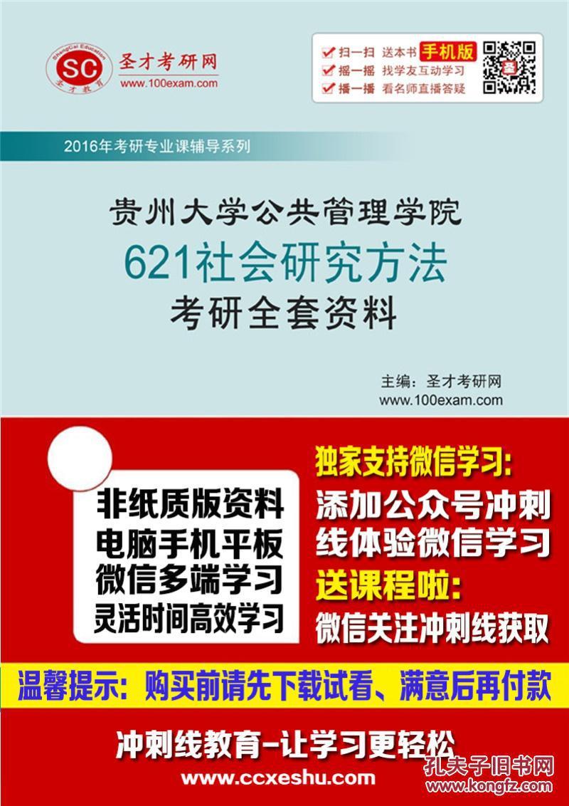 贵州大学公共管理学院