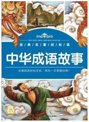 中华成语故事经典名著轻松读