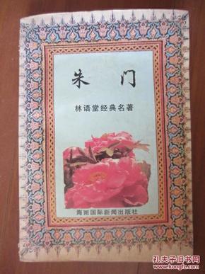 榴绽朱门_林语堂经典名著:《朱门》