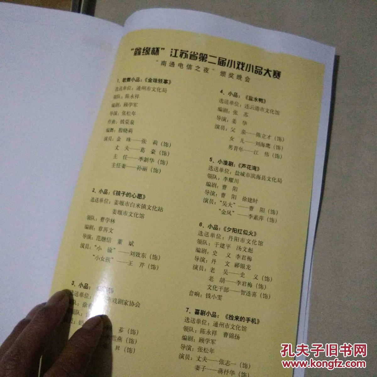 艺术档案f`江苏省第二届小戏小品大赛决赛南通市实施方案送审稿 入场