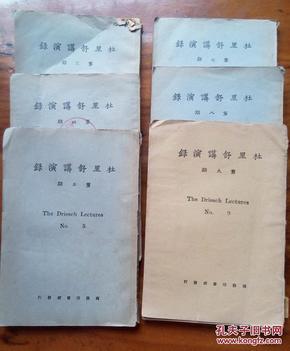 杜里舒讲演录(存3、4、5、7、8、9共6册)1923年 陆续出版
