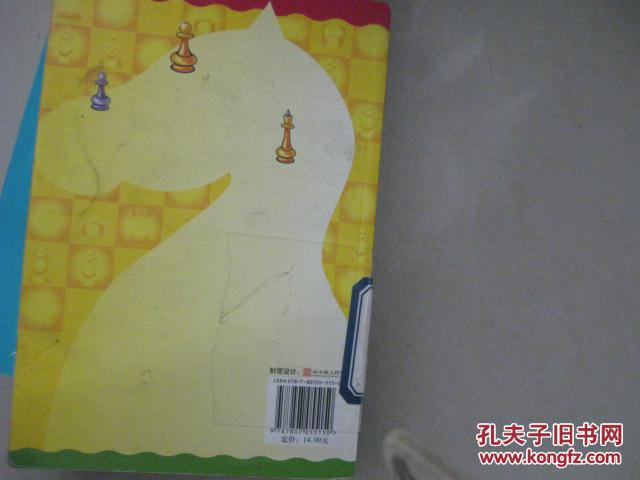 【图】国际象棋入门实用教程图片