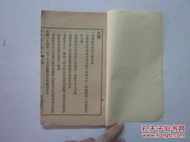 光绪33年线装版《中学国文读本》第一册