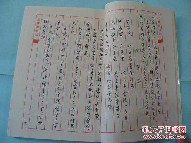 红楼梦诗词钢笔行书帖【中国著名硬笔书法家钱沛云书写】图片