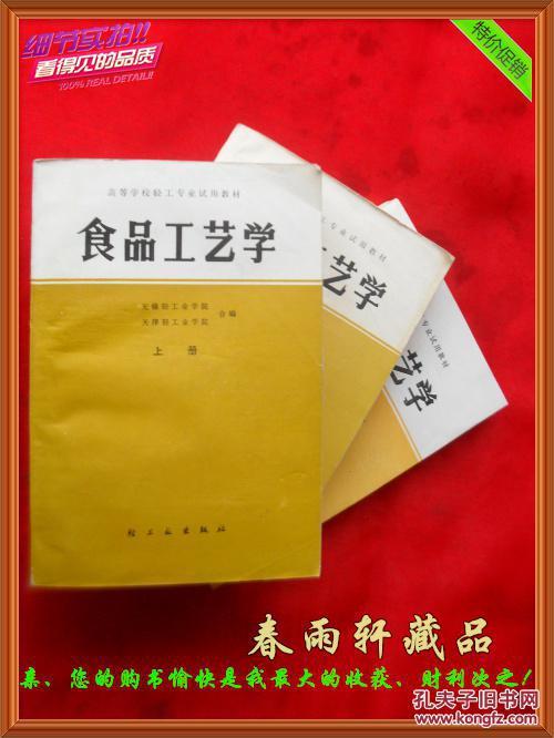 食品工艺学�K�_食品工艺学 全三册