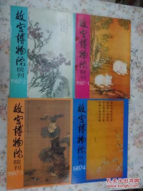 故宫博物院院刊 1987年第1-4期 季刊  散本