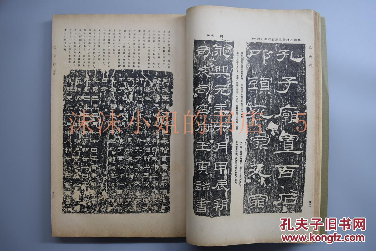 《书道宝鉴 神品百碑》原函线装 一厚册全 大开本 书内展示大量中国