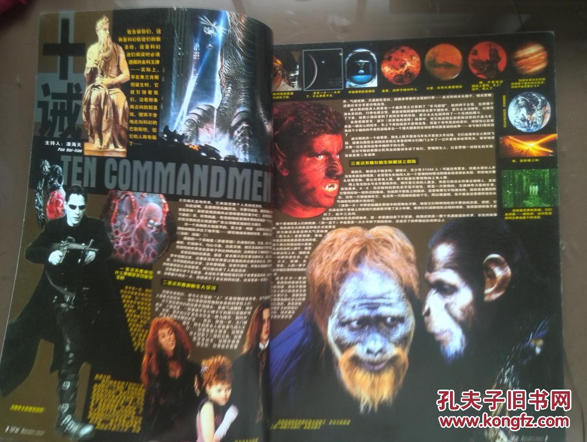 惊奇档案(科幻世界)2002年第3期,猫的摇篮号,十诫,太空画,仙境,巴比伦图片