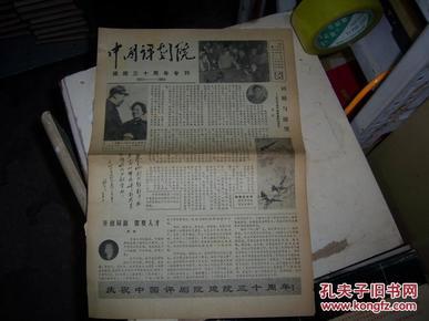 1606,【中国评剧院, 建院三十周年专刊,1955-1985】(正版旧书)