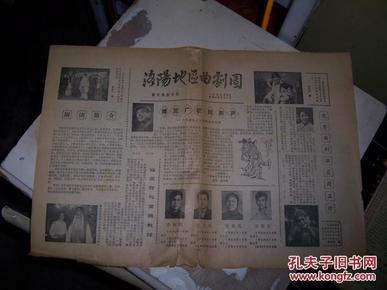 1606,【洛阳地区曲剧团 赴京演出专刊, 节目单】(正版旧书)