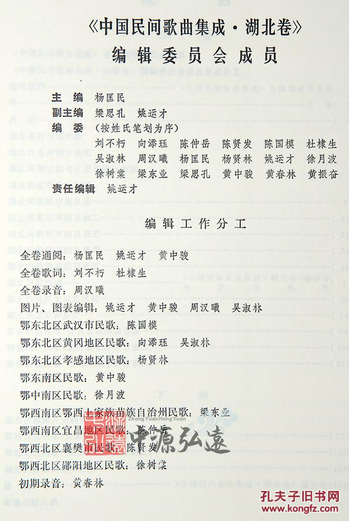中国民间歌曲集成 湖北卷 上 下