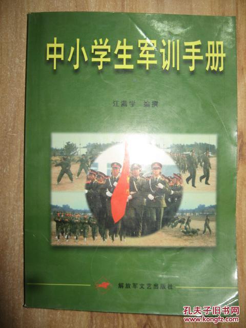 中学生军训手册_中小学生军训手册