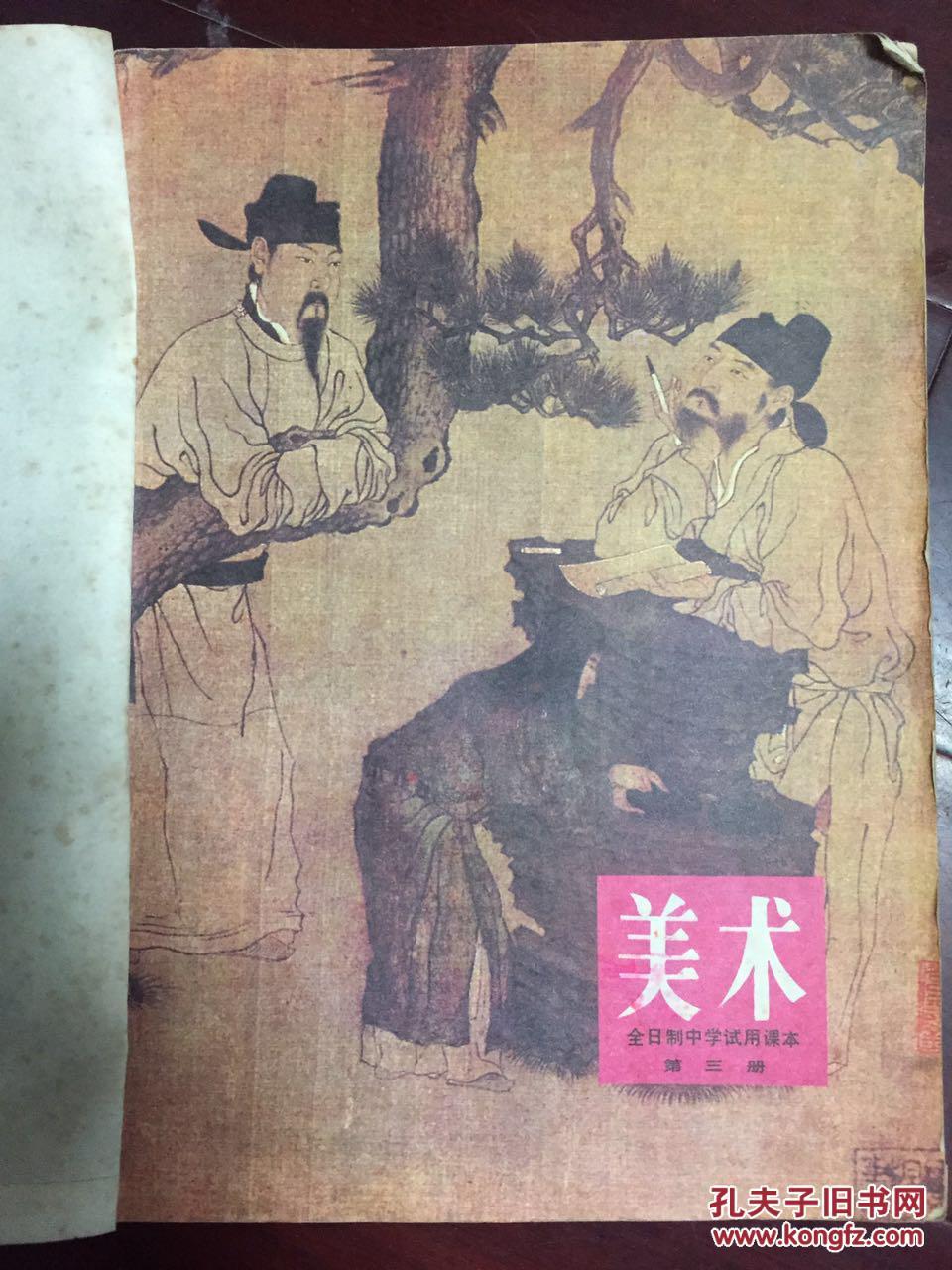 求一篇关于中国美术鉴赏的论文!图片