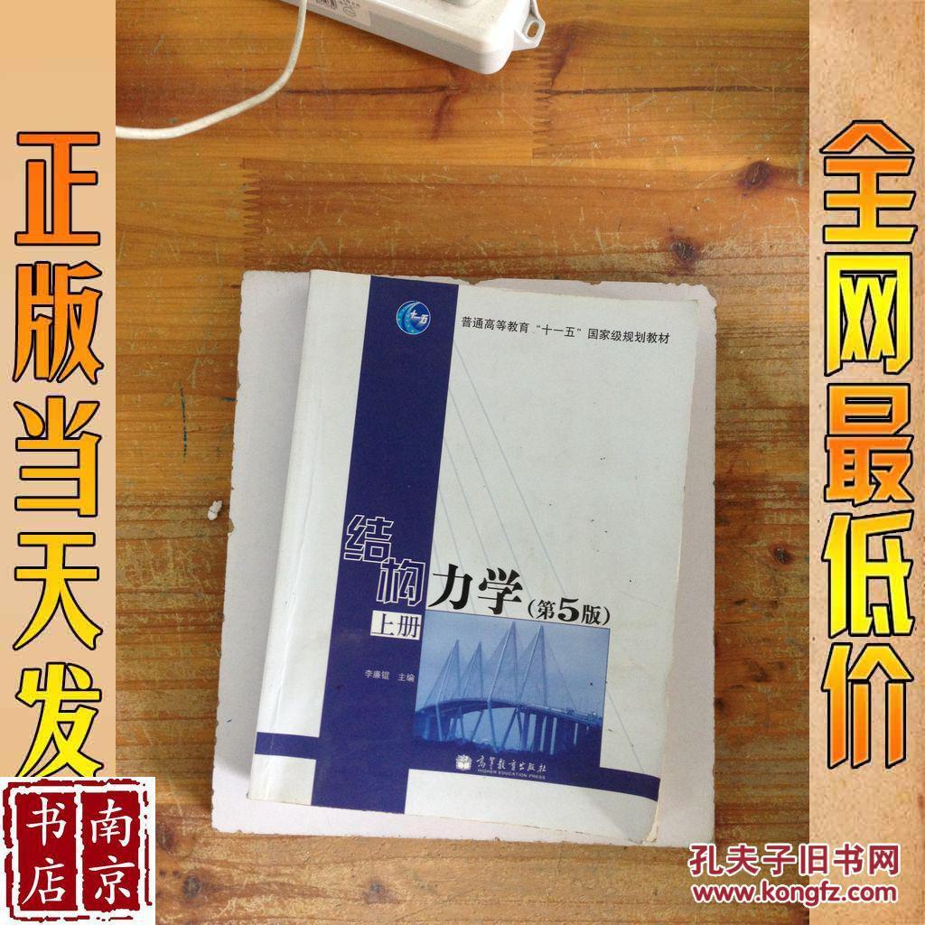 【图】结构力学 上册 第5版_价格:2.50_网上书店网站