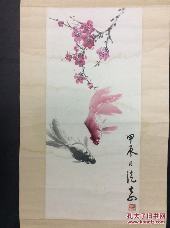 广东著名画家司徒奇苍城金鱼鱼乐图国画真迹图片
