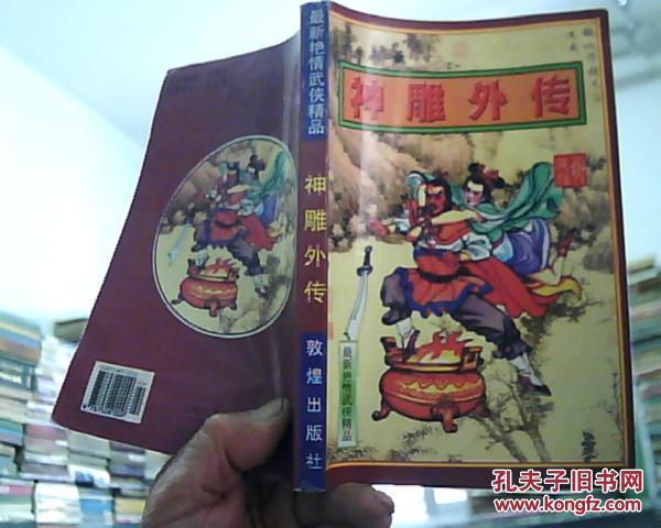 神雕外传---最新艳情武侠小说 (黄蓉.杨过.小龙女.李莫愁等众侠情事)