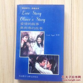 爱情的故事,奥利弗的故事·········(英汉对照)
